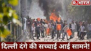 Delhi riots Charge Sheet – Tahir Husaain and others received Rs 1.61 crore to execute conspiracy, reveals charge sheet