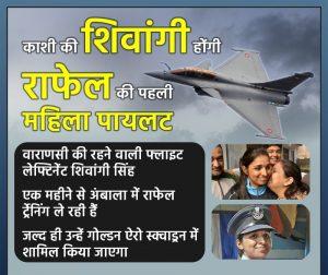 राफेल उड़ाने वाली देश की पहली महिला पायलट बनेगी शिवांगी