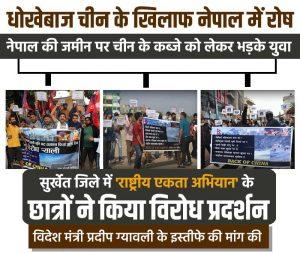 नेपाल – चीन द्वारा उत्तरी क्षेत्र में अतिक्रमण पर छात्रों, सिविल सोसाइटी द्वारा विरोध प्रदर्शन