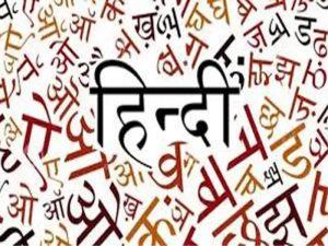 भारत के हृदय की भाषा है हिन्दी