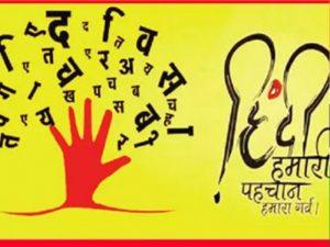 देश-दुनिया में हिन्दी का विस्तार