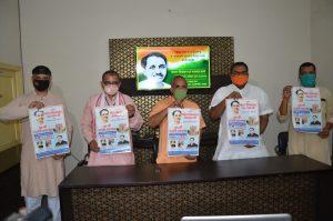 पं. दीनदयाल उपाध्याय जयंती समारोह 25 को, आयोजन समिति ने पोस्टर का विमोचन किया
