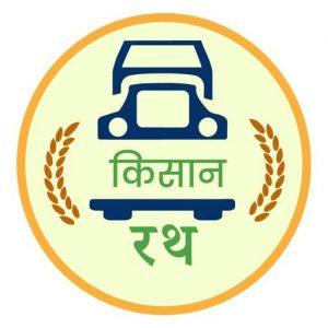असम – कृषि उत्पादों की बिक्री के लिए किसान रथ मोबाइल ऐप लॉन्च