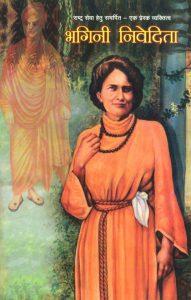 28 अक्तूबर / जन्म दिवस – भारत की महान पुत्री भगिनी निवेदिता