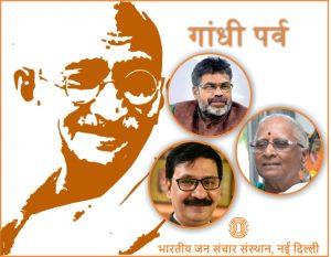 विश्व के सबसे सफल संचारक थे गांधी – प्रो. रजनीश कुमार