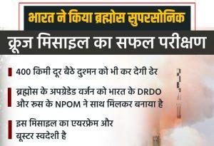 Atmanirbhar Bharat – India successfully test-fires BrahMos supersonic cruise missile
