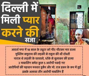 राहुल हत्याकांड – लिबरल सेकुलर गैंग ने राहुल की हत्या पर भी पूर्ववत चुप्पी साधी?