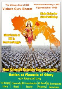 Ultimate Goal of RSS Vishwaguru Bharat……..15/18