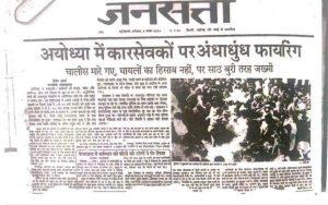 स्मरण रहे कारसेवकों का बलिदान – 30 अक्तूबर, 1990