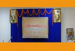 Akhil Bharatiya Karyakari Mandal Baithak of RSS Concluded