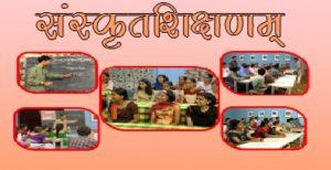 संस्कृत का प्रसार – मध्यप्रदेश के इन गांवों में बच्चा-बच्चा बोलता है संस्कृत