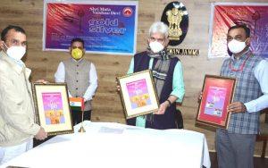 Vaishno Devi shrine released Gold, Silver coins