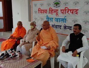 श्री राम मंदिर निर्माण के लिए संतों ने मांगा विश्वभर से सहयोग