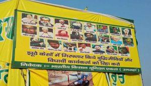 विरोध प्रदर्शन में शामिल किसान संगठन के खाते में विदेश से आया पैसा