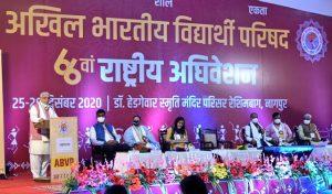 66वां राष्ट्रीय अधिवेशन – राष्ट्रीय शिक्षा नीति, आत्मनिर्भर भारत, राष्ट्रीय परिदृश्य, भारतीय जीवन पद्धति पर प्रस्ताव पारित