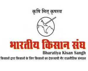 BhartiyaKisanSangh does not support Bharat Bandh call of 8th December
