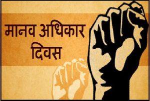 'सर्वजन हिताय, सर्वजन सुखाय' में निहित मानवाधिकार