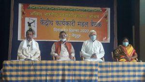 वनवासी कल्याण आश्रम की अखिल भारतीय बैठक संपन्न