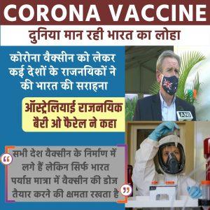 ऑस्ट्रेलिया सहित अन्य देशों ने कहा – विश्व के लिए पर्याप्त मात्रा में वैक्सीन निर्माण की क्षमता
