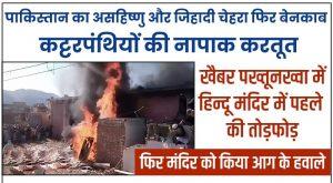 पाकिस्तान – कट्टरपंथियों ने खैबर पख्तूनख्वा में मंदिर में तोड़-फोड़ कर आग लगाई