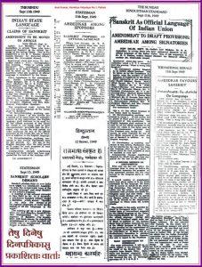Dr. Ambedkar and Sanskrit