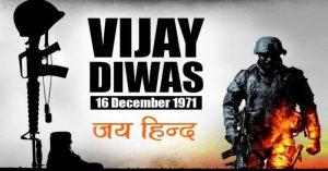 #VijayDiwas – The valour and supreme sacrifice of our army