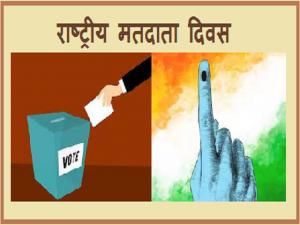 राष्ट्रीय मतदाता दिवस और हमारी जिम्मेदारी
