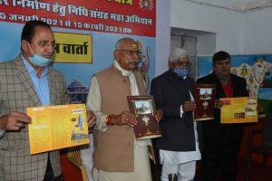 अयोध्या – 'श्री' की पुनर्स्थापना से संवरेगी श्रीराम की नगरी