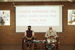 कर्णावती में अखिल भारतीय समन्वय बैठक कल से शुरू होगी