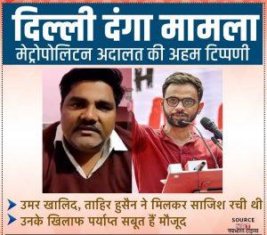 दिल्ली दंगे – न्यायालय ने कहा, उमर खालिद, ताहिर हुसैन के खिलाफ पर्याप्त सबूत
