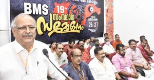 BMS Kerala Pradesh Triennial Conference concluded at Cochin