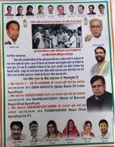 कांग्रेस और राम भक्ति….!!!!