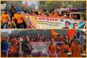 निधि समर्पण अभियान – राममय हुई दिल्ली, सांस्कृतिक कार्यक्रमों, शोभा यात्रा, हवन का आयोजन