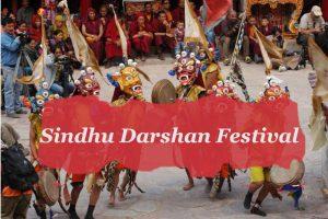 सिंधु महाकुंभ – 25 वर्ष पूर्ण होने पर 19 से 27 जून तक लेह लद्दाख में होगा प्रथम महाकुंभ