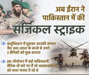 ईरान ने पाकिस्तान में स्ट्राइक कर रिहा करवाए अपने सैनिक