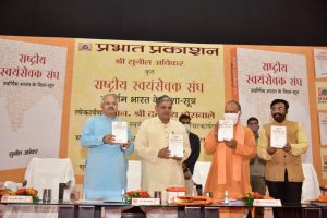 To understand RSS, first observe its service sense – CM Yogi