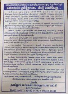 Tamilnadu – Islamist Jihadi template