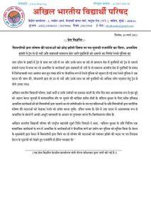 मिशनरियों द्वारा शोषण की घटनाओं को छोड़ झांसी विषय पर पत्र चुनावी पैंतरा
