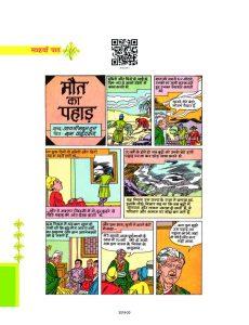 शिक्षा मंत्री ने एनसीईआरटी पुस्तकों पर आधारित 100 से अधिक कॉमिक बुक्स लॉंच कीं