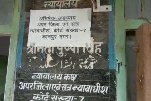 कानपुर – कोर्ट ने दो रोहिंग्या मुसलमानों को दस-दस साल की सजा सुनाई