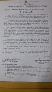 जम्मू कश्मीर – प्रत्येक सरकारी भवन में फहराना होगा राष्ट्रीय ध्वज, 15 दिन में करें व्यवस्था