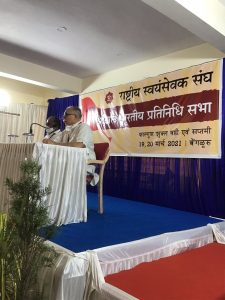 ABPS 2021 – RSS' National meet in Bengaluru to focus on Organizational expansion