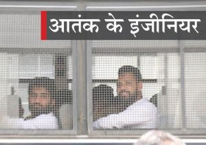 Jaipur – Court sentences 12 SIMI terrorists for life
