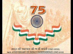Swaraj@75 – स्वतंत्रता के 75 वर्षों का जश्न मनाने के लिए प्रधानमंत्री की अध्यक्षता में उच्च स्तरीय समिति का गठन