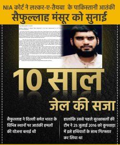 Pakistani Terrorist of Lashkar-e Taiba Sentenced to Ten Years Imprisonmen