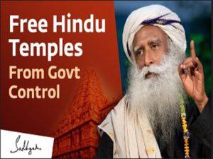 मंदिरों को सरकारी नियंत्रण से मुक्त करवाने का अभियान, एक माह में इशा फाउंडेशन के अभियान से जुड़े तीन करोड़ लोग