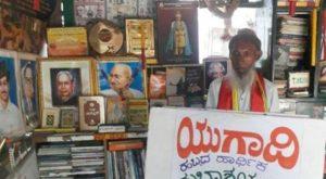 कर्नाटक – उपद्रवियों ने लाइब्रेरी में आग लगाई, गीता की 3000 प्रतियों सहित 11 हजार पुसत्कें राख