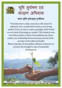 Bhumi Suposhan & Samrakshan – Importance of Soil and National Level Jan Abhiyan