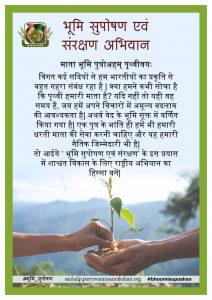 13 अप्रैल से भूमि सुपोषण एवं संरक्षण हेतु राष्ट्रव्यापी जन अभियान, 33 संस्थाएं होंगी अभियान में शामिल