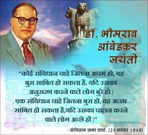 तत्कालीन सामाजिक समस्याओं का परकीय नहीं, भारतीय दृष्टिकोण से समाधान चाहते थे डॉ. आंबेडकर